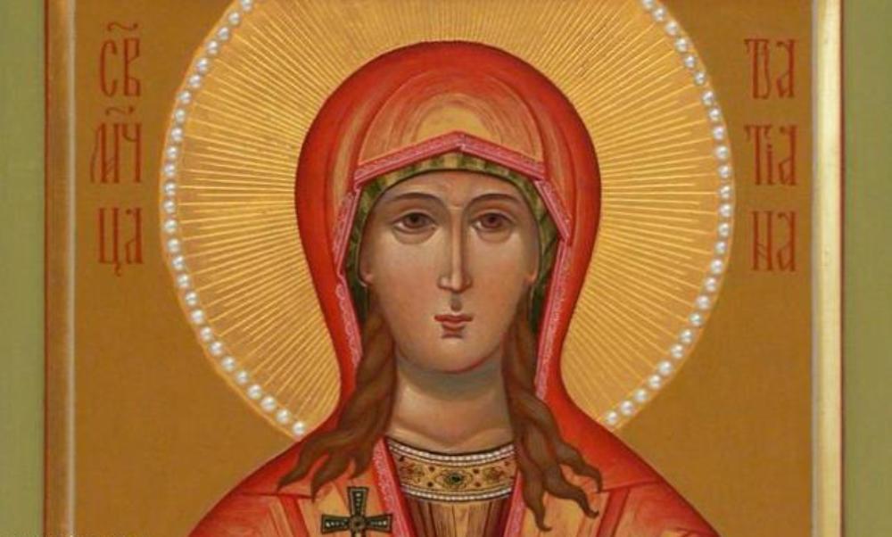 Света мъченица Татяна - 12 януари