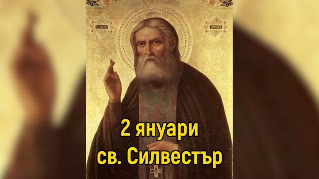 Св. Силвестър, Карамановден, Волски празник - 2 януари