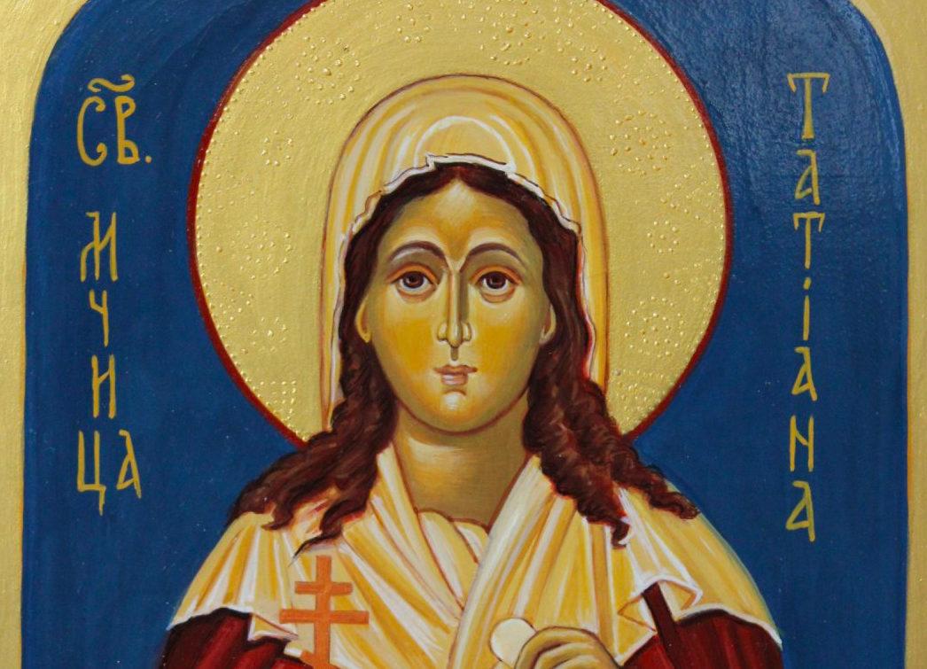 Photo of св. мъченица Татяна