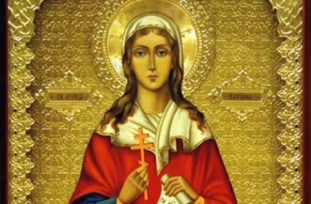св. Татяна - 12 януари, имен ден
