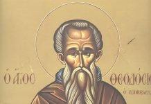 Св.Теодосий Велики