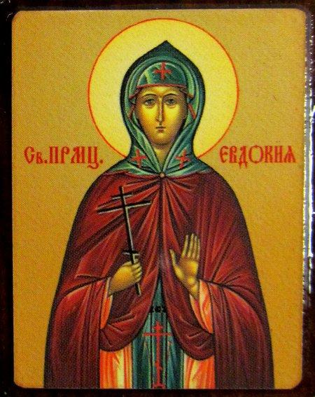 Св. прпмчца Евдокия