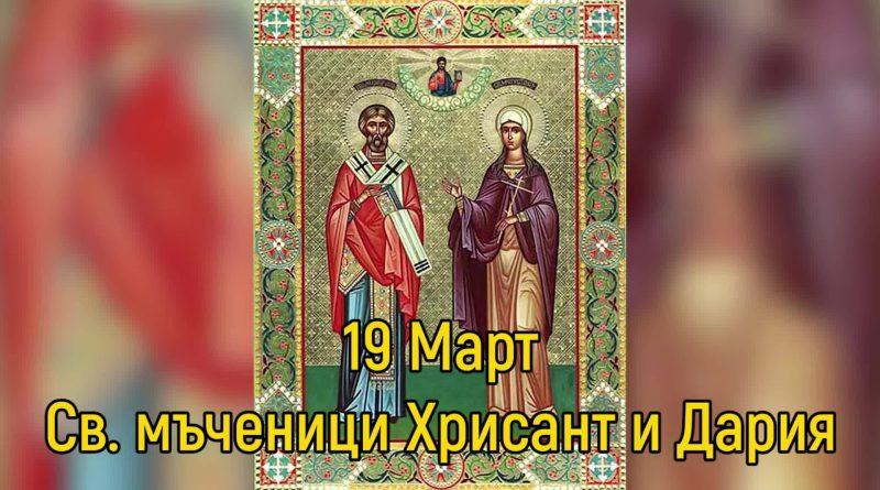 Св. мчци Хрисант и Дария - 19 март