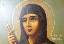 Св. Евкодия