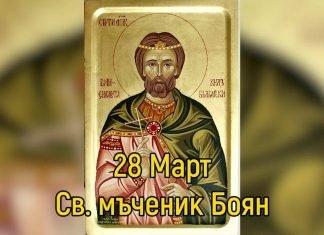св. мъченик Боян–Енравота