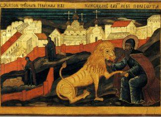 Св. преп. Герасим Йордански