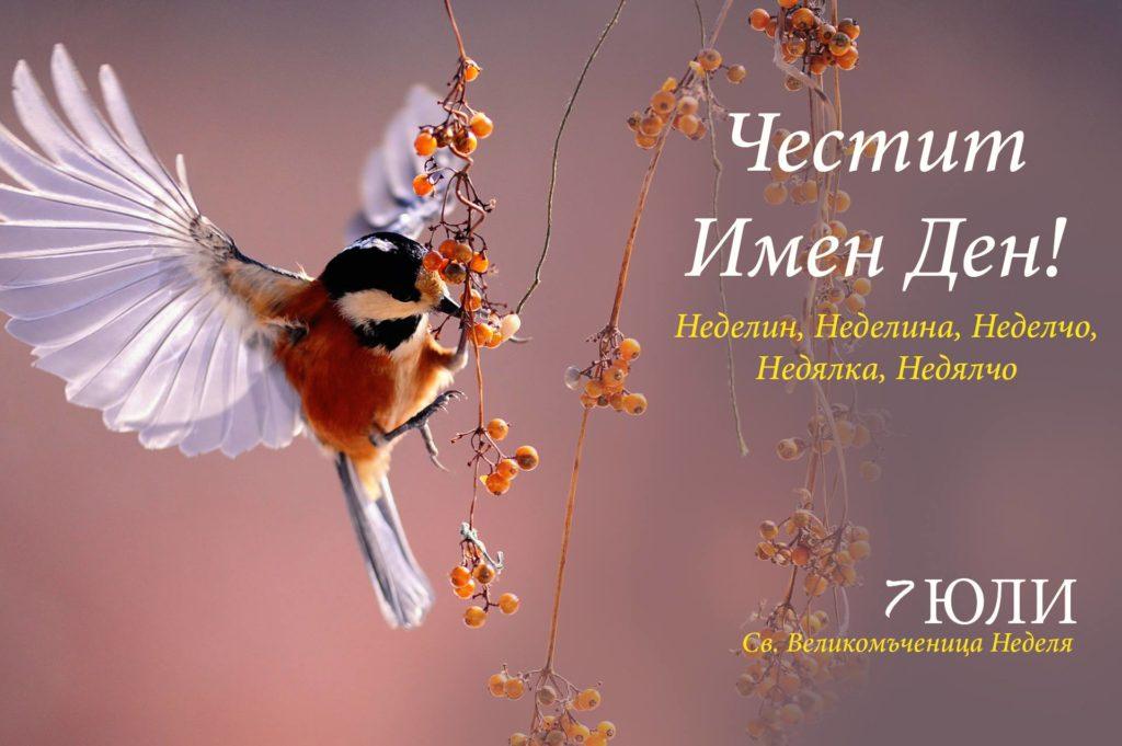 св. великомъченица Кириакия Неделя - имен ден