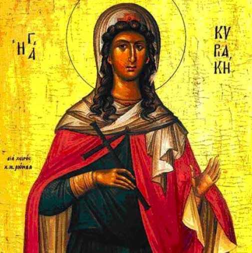 св. великомъченица Кириакия Неделя - 7 юли