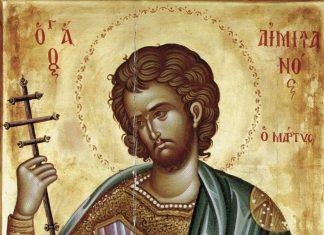 Св. Емилиян Доростолски
