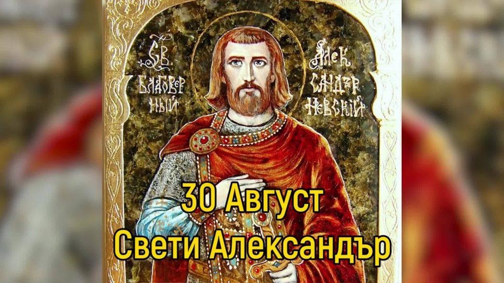 Св. Александър, Йоан и Павел - 30 август