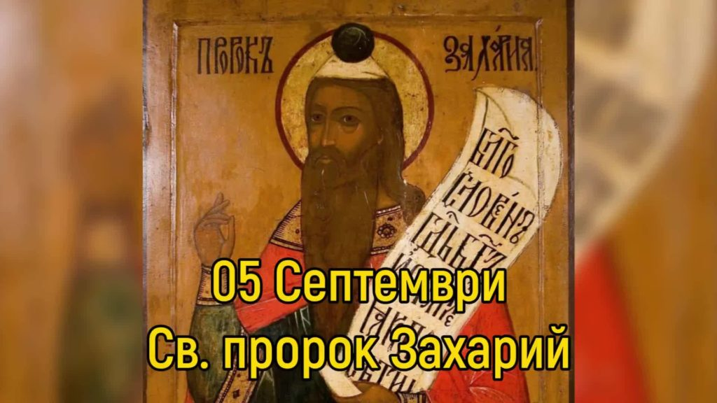 Св. пророк Захария и праведна Елисавета - 5 септември