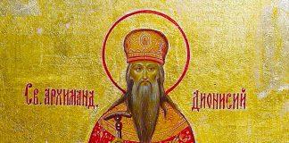 свещеномъченик Дионисий Ареопагитсвещеномъченик Дионисий Ареопагит