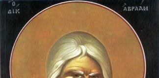 св. Авраам
