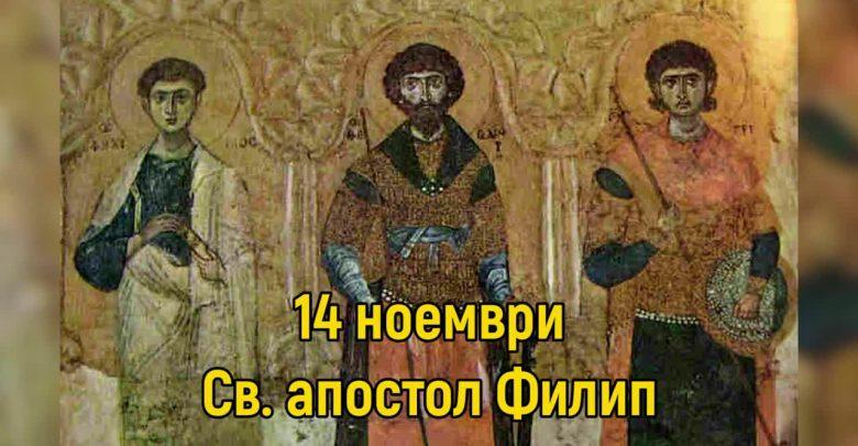 Св. апостол и дякон Филип - 14 ноември