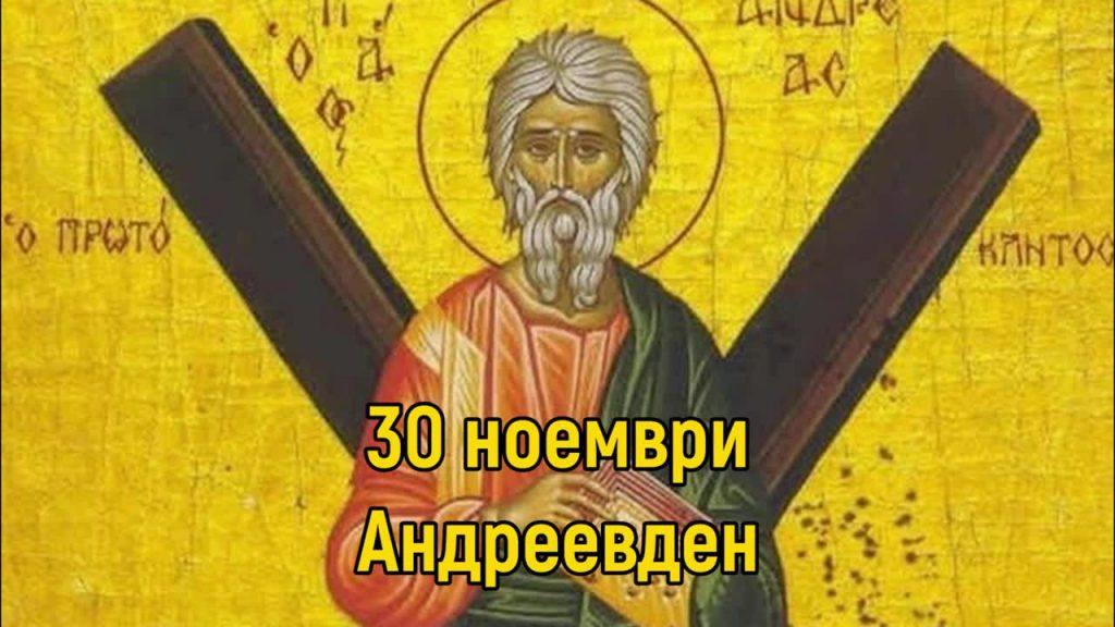 Андреевден - св. Андрей - 30 ноември