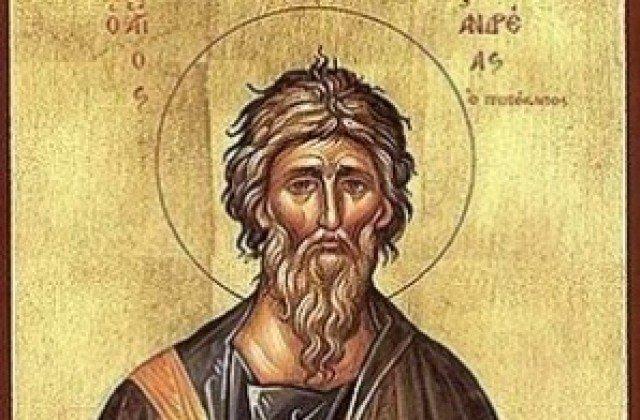 Андреевден - св. Андрей