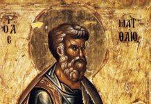 св Апостол Матей