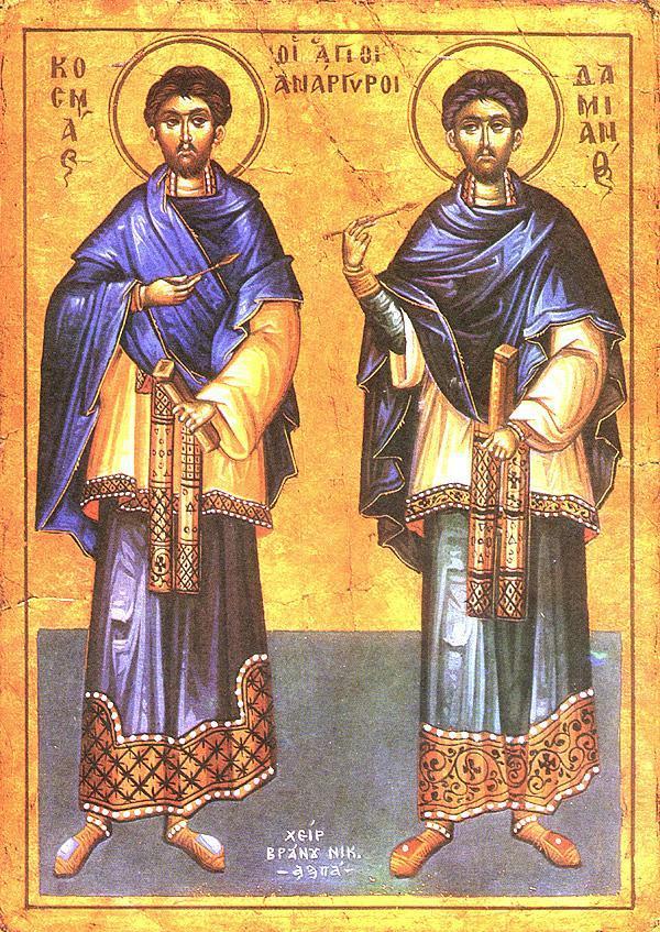 Свети безсребърници Козма и Дамян Асийски