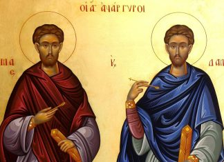 св. Козма и Дамян Асийски