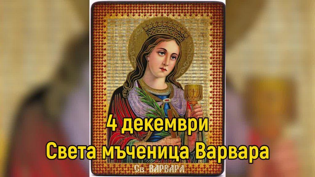 св. Варвара - 4 декември