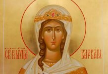 Св. Варвара