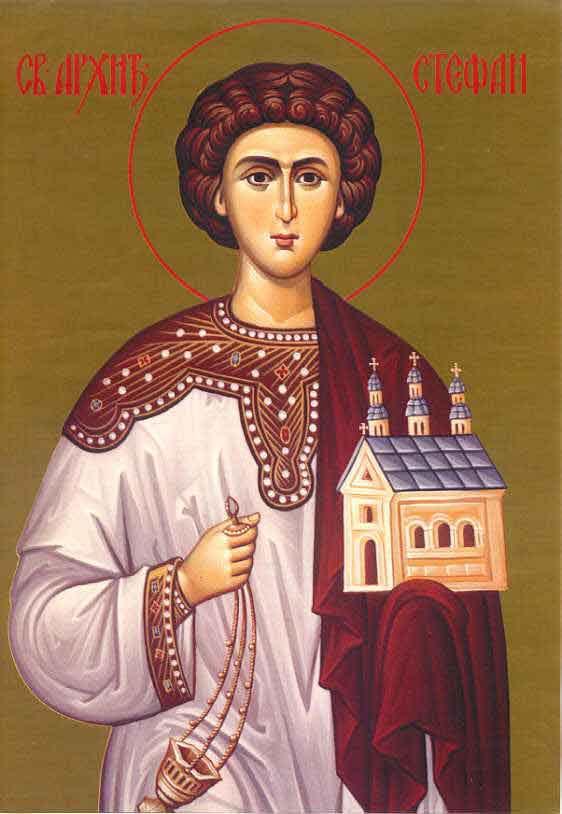св. Стефан - Стефановден