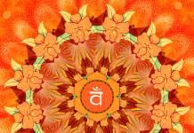 Сакрална Чакра - Свадхиштхана