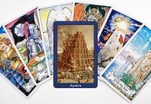 Карти таро - Кулата