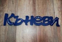 Тълкуване на буквите на личното име