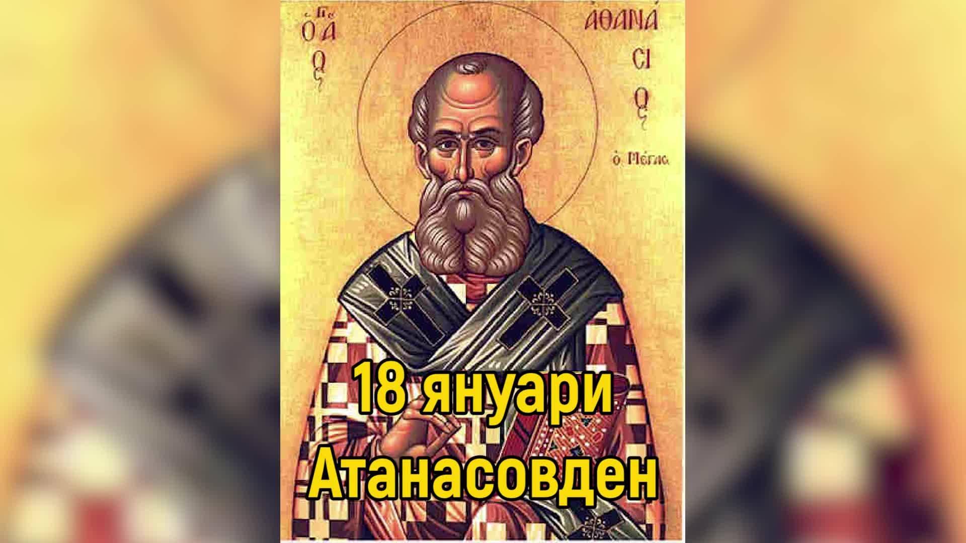 Photo of Атанасовден