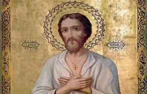 Преп. Алексий, човек Божий