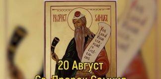 Св. пророк Самуил и на Св. 38 мъченици Пловдивски