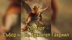 Събор на Св. Архангел Гавриил. Св. мчк Георги Софийски