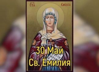 св. Емилия