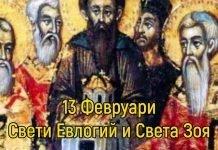 Св. Евлогий, преп. Зоя