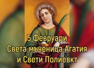 св. мъченица Агатия