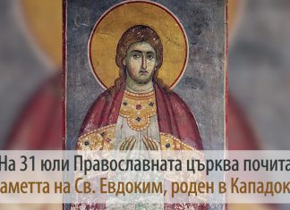 Св. праведни Евдоким