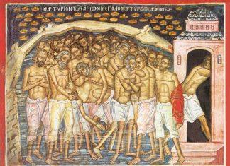 Свети Четиридесет мъченици