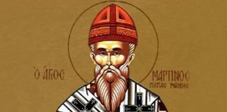 Св. Мартин, папа Римски