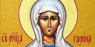 Света мъченица Галина