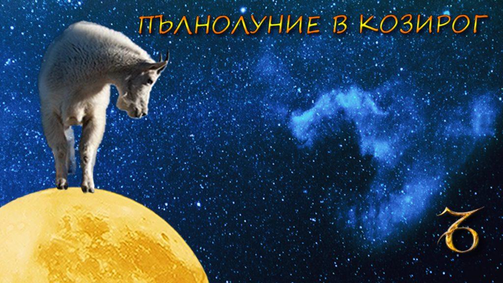 Часовете на луната - пълнолуние в Козирог