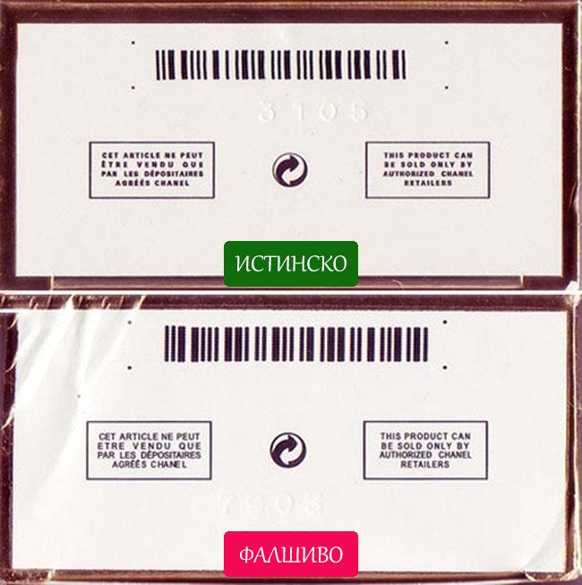 Проверете опаковката