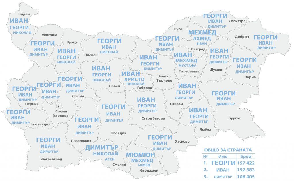 Разпространение на имената по области мъже