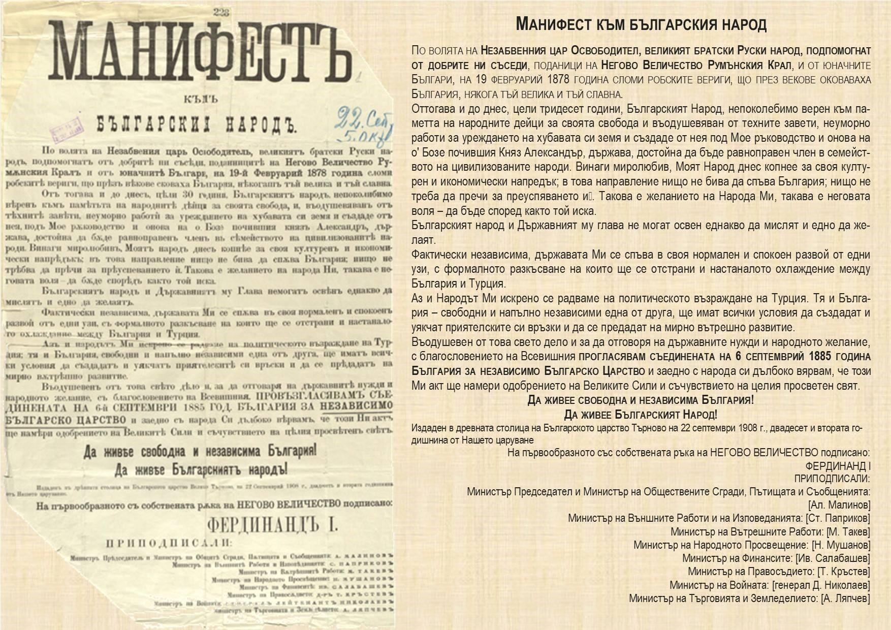 Манифест - независимостта на България