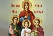 Вяра, Надежда и Любов и майка им София
