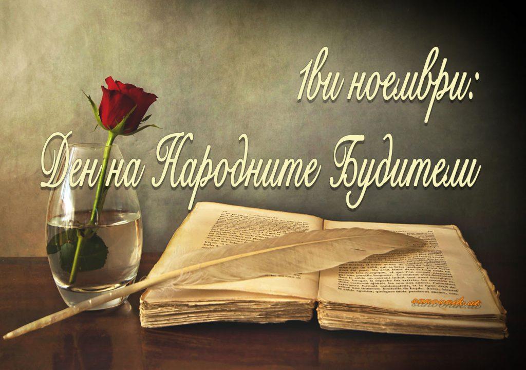 На 1 ноември отбелязваме Деня на Народните Будители