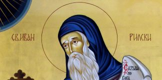 Свети Иван Рилски
