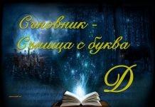 Съновник - сънища с буква Д