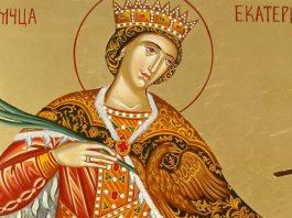 св. Екатерина - Катерининден