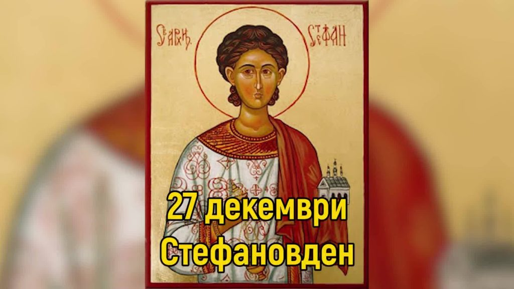 Стефановден поверия